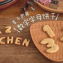 酥脆可口 字母数字饼干