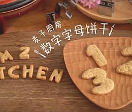 酥脆可口|字母数字饼干的做法