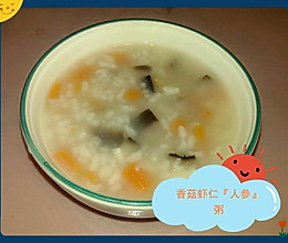 香菇虾仁人参粥的做法
