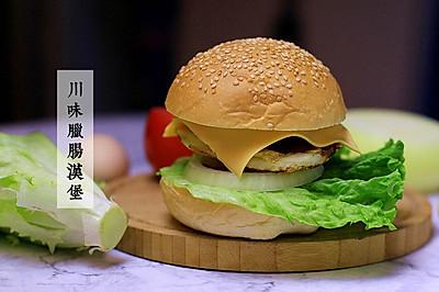 川味腊肠汉堡