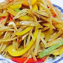 彩椒炒土豆丝