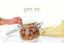 超健康零食-无油烤坚果麦片Granola的做法