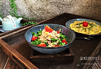 金枪鱼玉米鲜蔬沙拉的做法