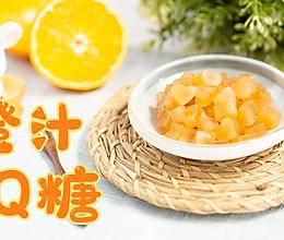 橙汁QQ糖的做法