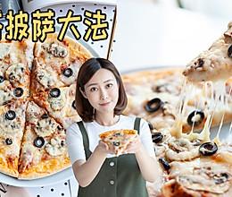 百搭披萨大法的做法