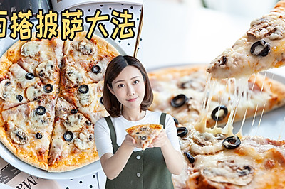 百搭披萨大法