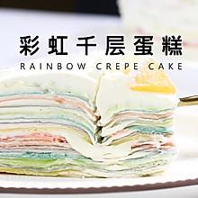 #美食视频挑战赛# 彩虹千层蛋糕