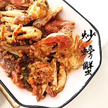 #肉食主义狂欢#炒螃蟹
