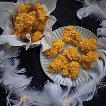 黄金鸡米花(无油烤箱版)