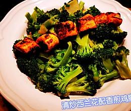 减肥菜谱:清炒西兰花+香煎鸡胸肉的做法