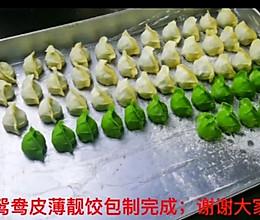 皮薄鸳鸯靓饺的做法