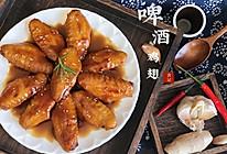 啤酒鸡翅【懒人版家常菜】#餐桌上的春日限定#的做法