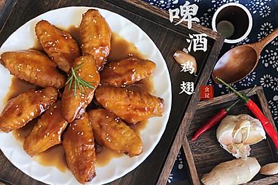 啤酒鸡翅【懒人版家常菜】
