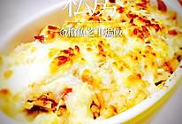 金枪鱼芝士焗饭(快手剩饭华丽大变身)的做法