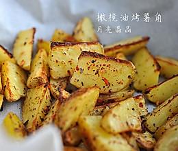 橄榄油烤薯角的做法