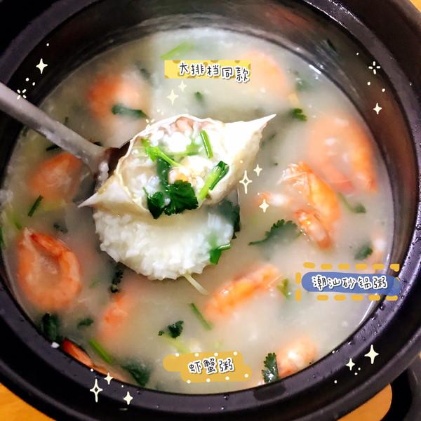 #正宗潮汕砂锅粥 虾蟹粥