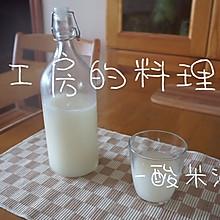 自酿酸米酒+甜酒酿