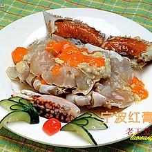 宁波红膏呛蟹