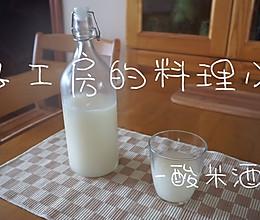 自酿酸米酒+甜酒酿的做法