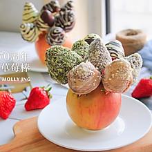 献礼祖国70周年·浓情巧克力草莓棒·为祖国加油喝彩
