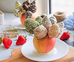 献礼祖国70周年·浓情巧克力草莓棒·为祖国加油喝彩的做法