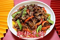 饭店级水准的 | 彩椒牛柳 #肉食主义狂欢#的做法