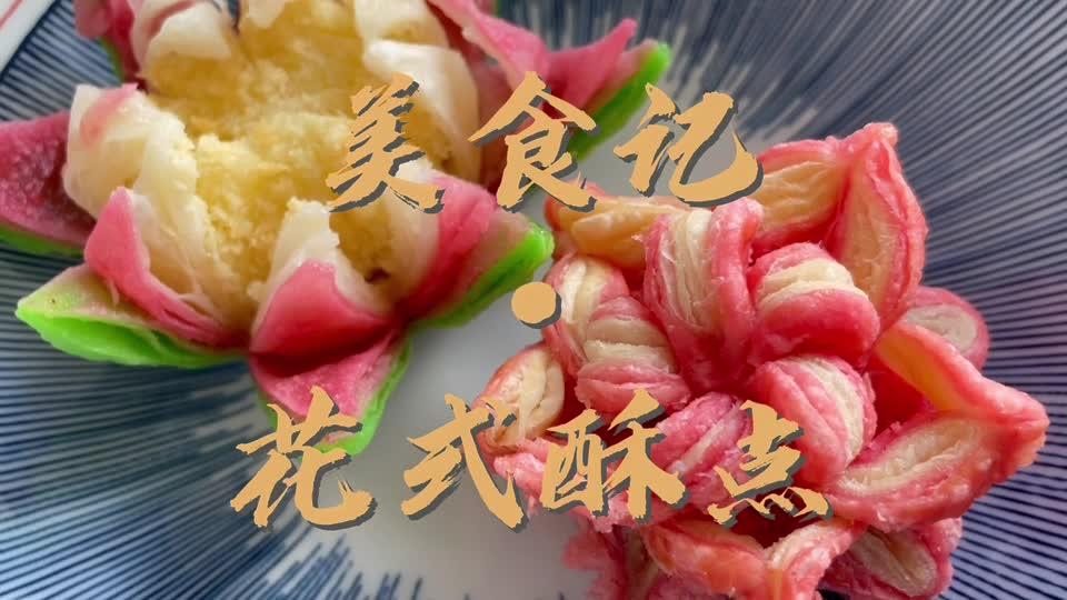 花式酥点~海棠