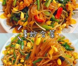 无敌好吃的家常菜,素炒合菜的做法