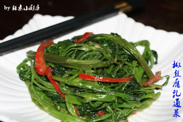 广东家常菜——椒丝腐乳通菜的做法