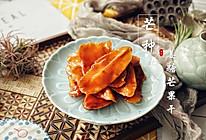 芒种 姜糖芒果干的做法
