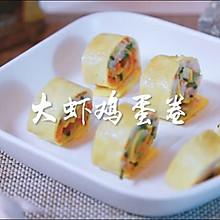 鲜虾鸡蛋卷