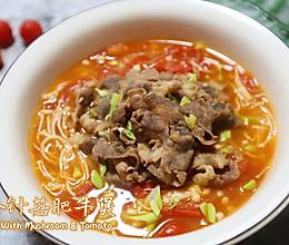既能吃肉又能喝汤的   番茄金针菇肥牛煲#助力高考营养餐#的做法