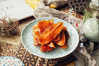 芒种 姜糖芒果干