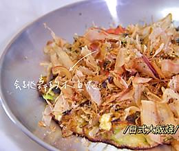 解馋好吃的日式大阪烧的做法