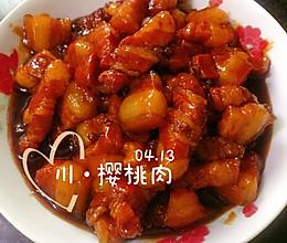 川味·樱桃肉的做法