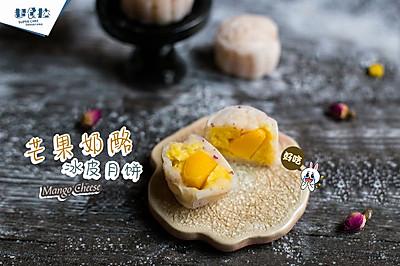 芒果奶酪冰皮月饼