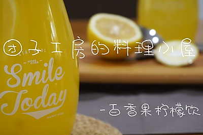 百香果柠檬饮