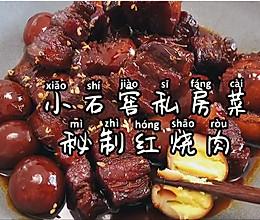 小石窖私房菜之秘制红烧肉的做法