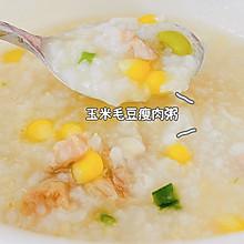 #中秋宴,名厨味#玉米毛豆瘦肉粥