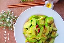 清炒笋瓜的做法
