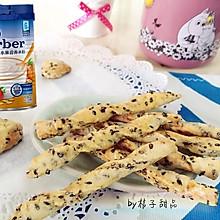 #嘉宝笑容厨房#奶香黑芝麻棒牛乳饼干磨牙棒