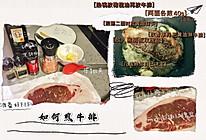 一图揭秘:如何在家煎一块好吃的牛排(附上低温烘牛排的技巧的做法