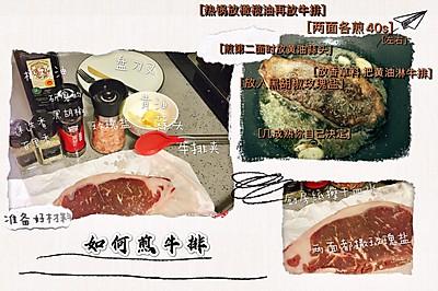 一图揭秘:如何在家煎一块好吃的牛排(附上低温烘牛排的技巧