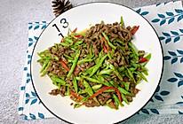 #橄榄中国味 感恩添美味#牛肉炒豆角的做法