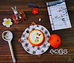#一道菜表白豆果美食#秋冬季 给孩子润肺滋养的香橙蒸蛋来啦的做法