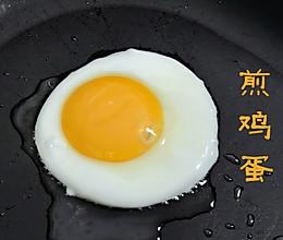 早餐必备,宝宝超级爱吃的煎鸡蛋的做法