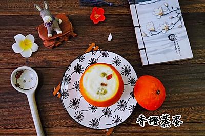 秋冬季 给孩子润肺滋养的香橙蒸蛋来啦