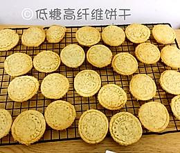 高纤维饼干的做法