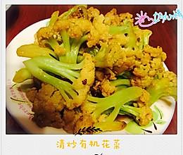 快手菜-清炒有机花菜的做法