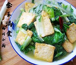 白菜烧豆腐太Low了,叫金玉满堂可好?的做法